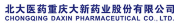 Chongqing DaXin Pharmaceutical Co.  Ltd.