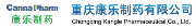 CHONGQING KANGLE PHARMACEUTICAL CO.,LTD