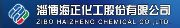 Zibo Haizheng Chemical Co Ltd